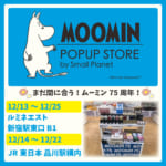 新宿駅東口・品川駅 「MOOMIN POPUP STORE by Small Planet」