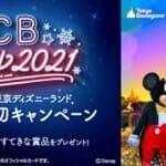 JCB マジカル 2021 クリスマス時期の東京ディズニーランド 夢の完全貸切キャンペーン