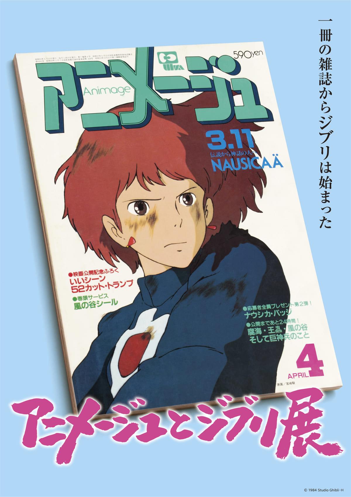 「アニメージュとジブリ展」それは、一冊の雑誌から始まった
