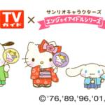 「サンリオキャラクターエンジョイアイドルシリーズ」 TVガイド コラボ