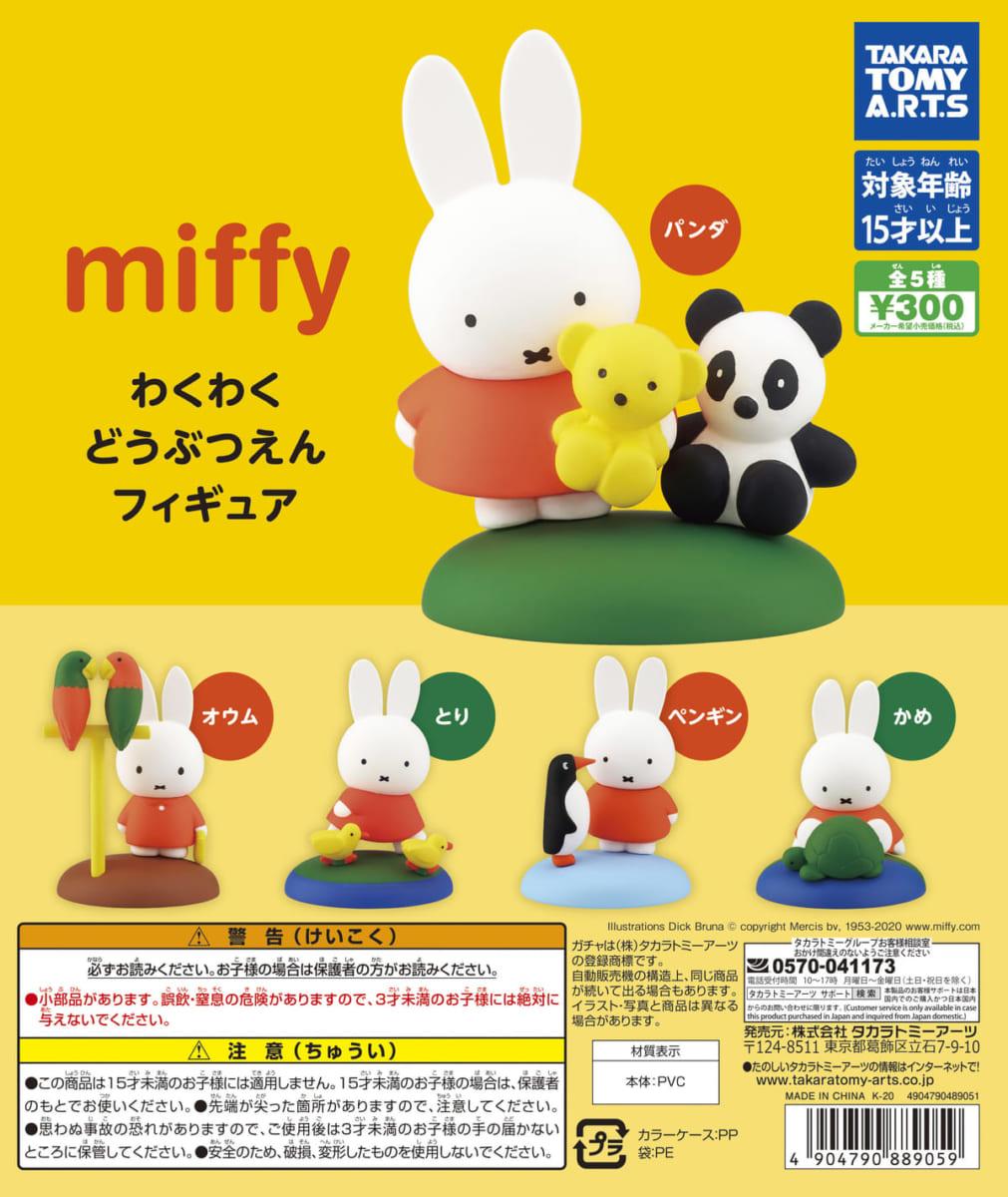 5. Miffy わくわくどうぶつえんフィギュア