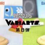 アイアップ「PEANUTS VARIARTS(ヴァリアーツ)」015 KOINOBORI(こいのぼり)/016 BASEBALL(野球)