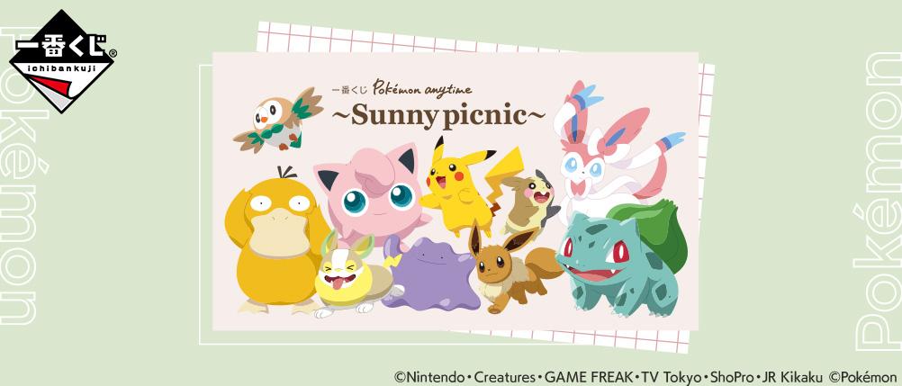 一番くじ Pokémon anytime ~Sunny picnic~
