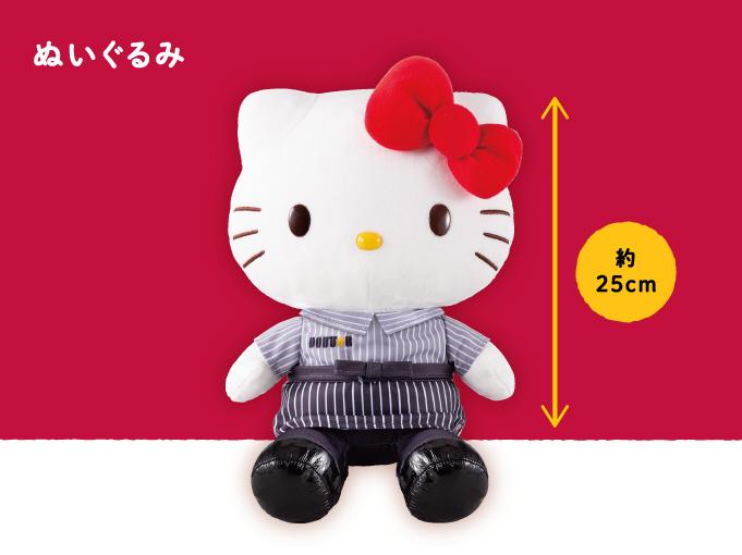 DOUTOR × HELLO KITTY ぬいぐるみ