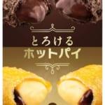 マクドナルド「クリームブリュレパイ/ベルギーショコラパイ」