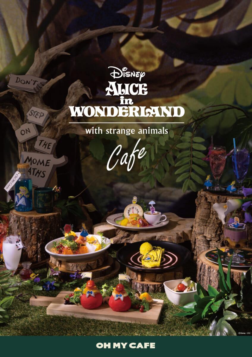 不思議な世界を体験できるスペシャルカフェ!「ディズニー ふしぎの国のアリス」OH MY CAFE