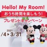 エイブル ディズニー「Hello! My Room! おうち時間を楽しもう!プレゼントキャンペーン」