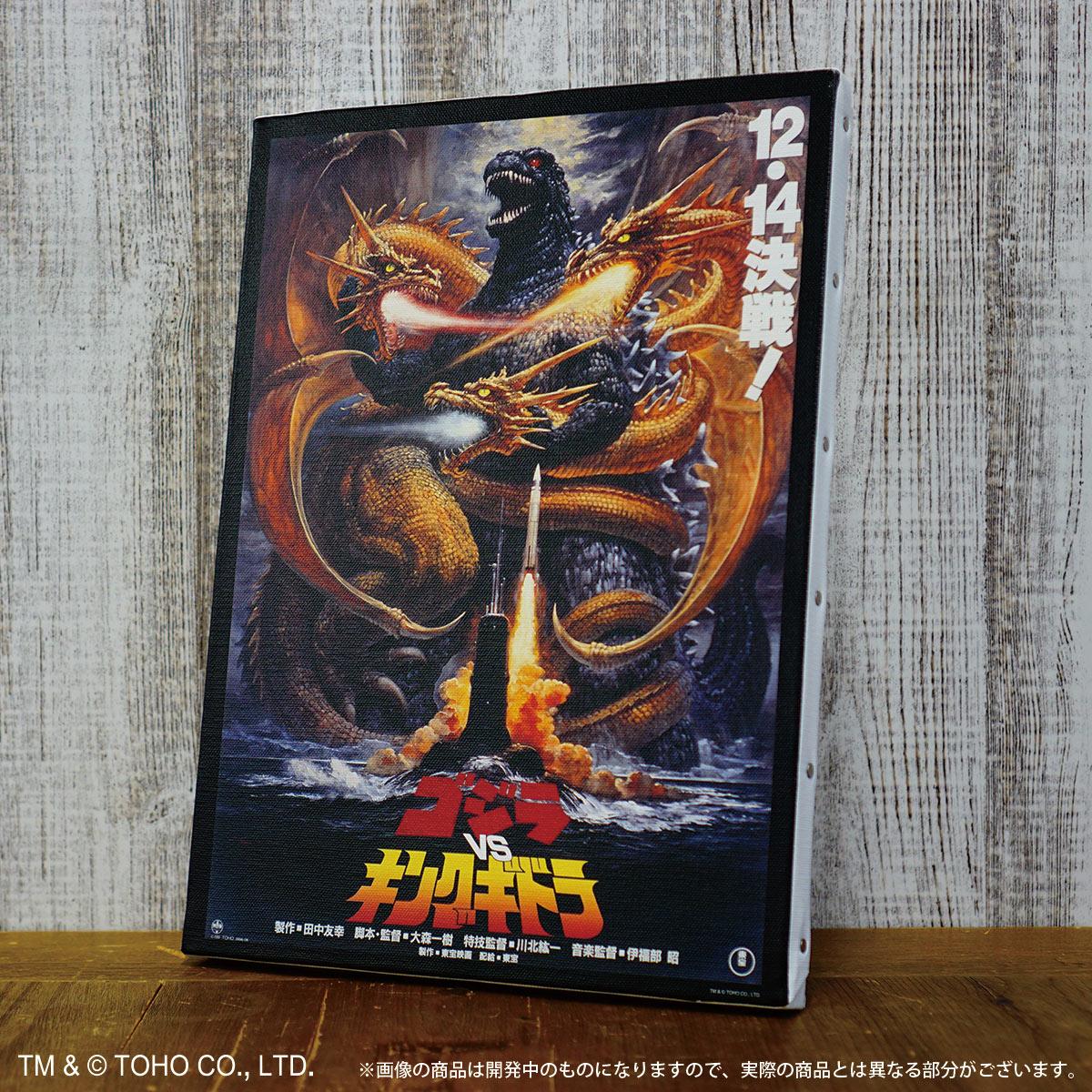 「ゴジラVSキングギドラ」(1991)