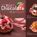 コールド・ストーン・クリーマリー「ルビー ベリー チョコレート」ほか