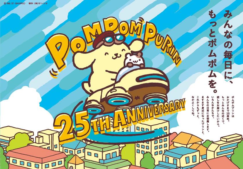 ポムポムプリン 25周年