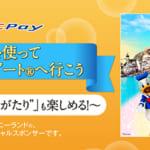 """「QUICPayを使って東京ディズニーリゾートへ行こう~「美女と野獣""""魔法のものがたり""""」も楽しめる!~」キャンペーン"""