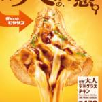 サブウェイ「ピザ 大人デミグラスチキン」2