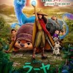 ディズニー映画『ラーヤと龍の王国』ポスター
