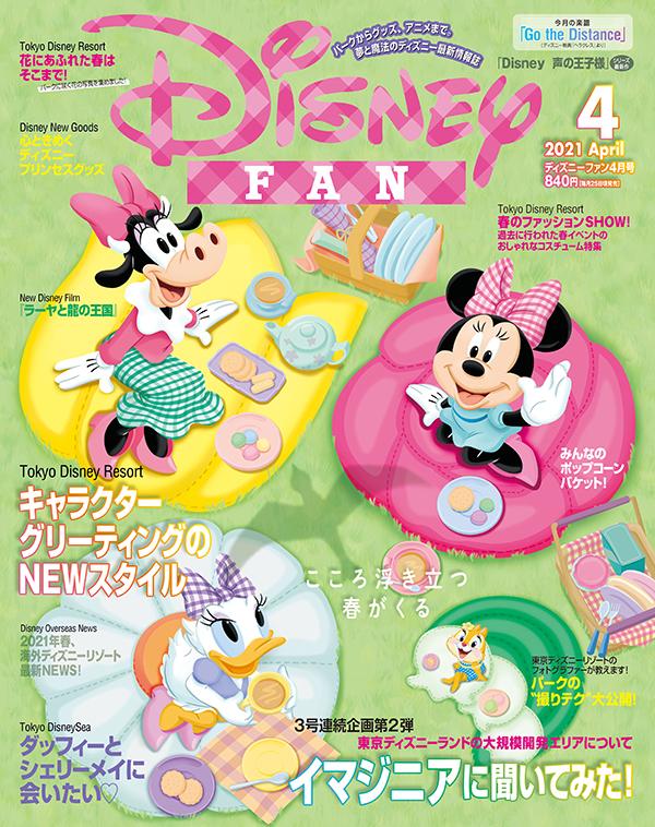 春イベントコスチュームの振り返りも!講談社「ディズニーファン」2021年4月号