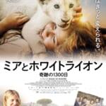 『ミアとホワイトライオン 奇跡の1300日』