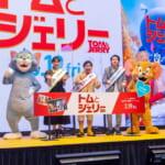 映画『トムとジェリー』応援団結成&ゲスト声優発表イベント