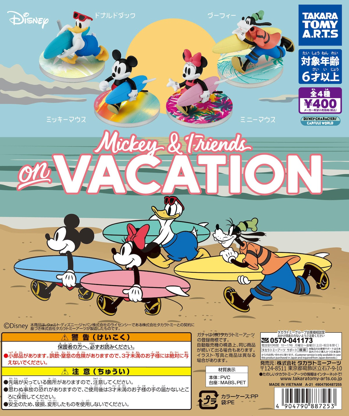 Mickey & Friends on Vacation