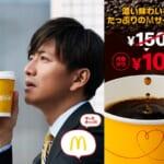マクドナルド プレミアムローストコーヒー(ホット)M 100円キャンペーン
