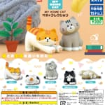 タカラトミーアーツ「MY HOME CAT」ガチャコレクション