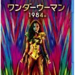 『ワンダーウーマン 1984』ブルーレイ&DVDセット