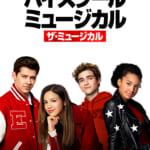 『ハイスクール・ミュージカルザ・ミュージカル』シーズン1 キービジュアル