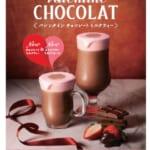 バレンタイン チョコレート ミルクティー メイン