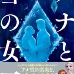 講談社「アナと雪の女王 エピソード0 Dangerous Secrets」