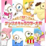 2021年サンリオキャラクター大賞 集合