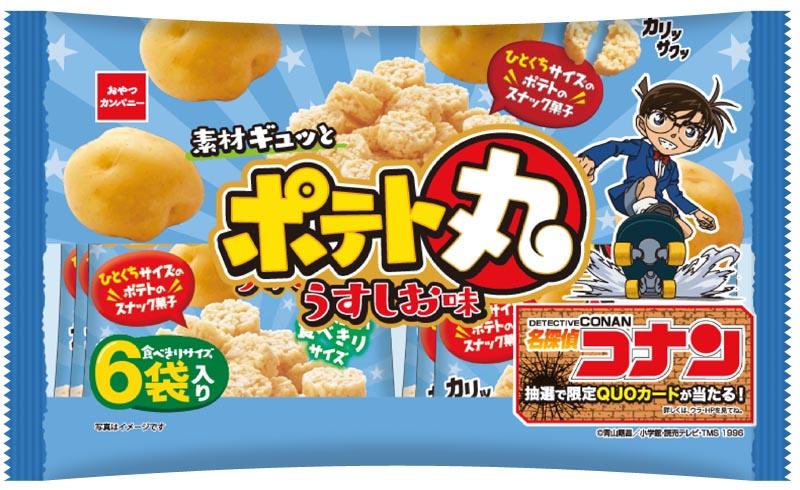 ポテト丸(6袋パック)