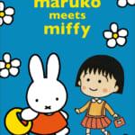 ちびまる子ちゃんとミッフィーのコラボレーション「maruko meets miffy」