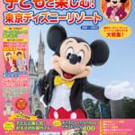 子どもと楽しむ東京ディズニーリゾート