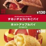 マクドナルド「ずるいチョコいちごパイ」「ホットアップルパイ」