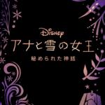 『アナと雪の女王秘められた神話』キービジュアル