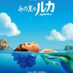 ディズニー&ピクサー映画『あの夏のルカ』