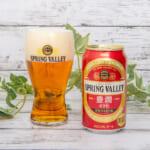 キリンビール「SPRING VALLEY 豊潤」