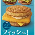 マクドナルド ごはんバーガー 3種