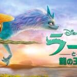 ディズニー映画『ラーヤと龍の王国』作品紹介
