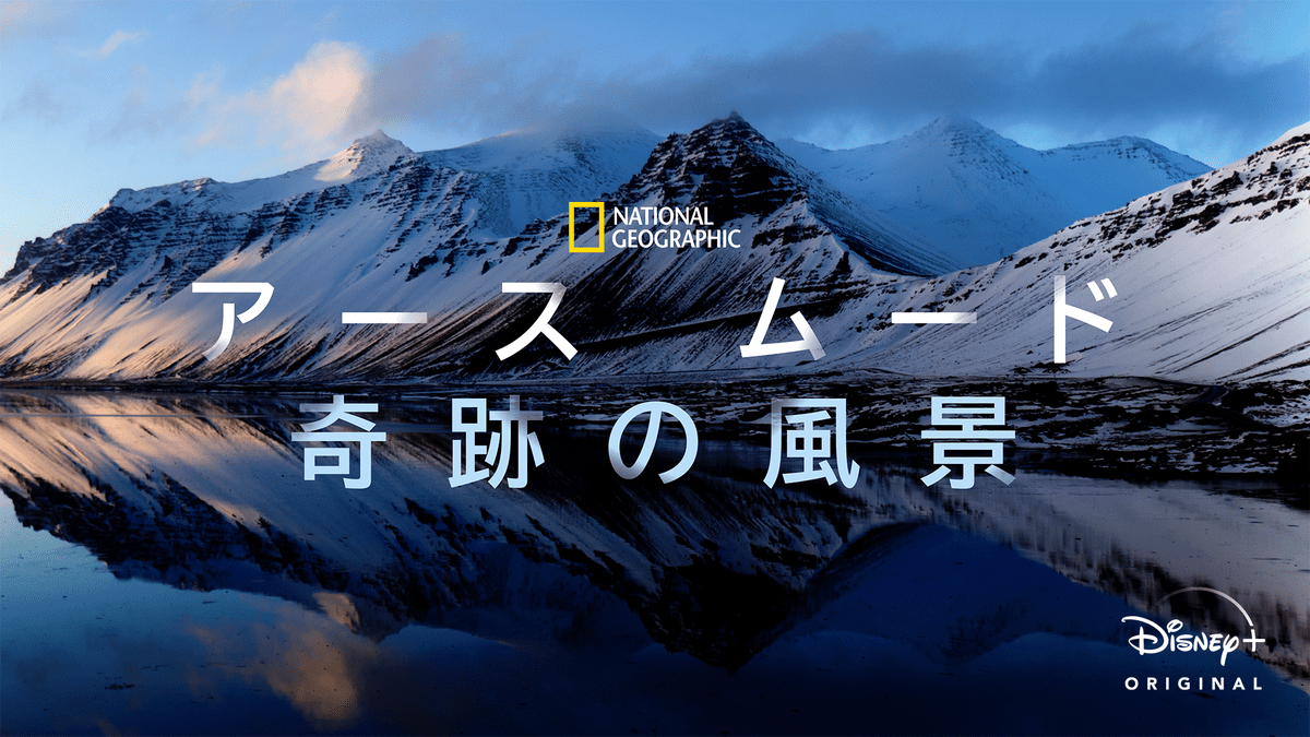 『National Geographic アース ムード 奇跡の風景』