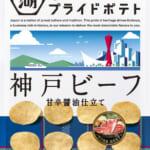 JAPANプライドポテト 神戸ビーフ パッケージ