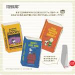 「スヌーピー」2Dブック型ポーチ3種