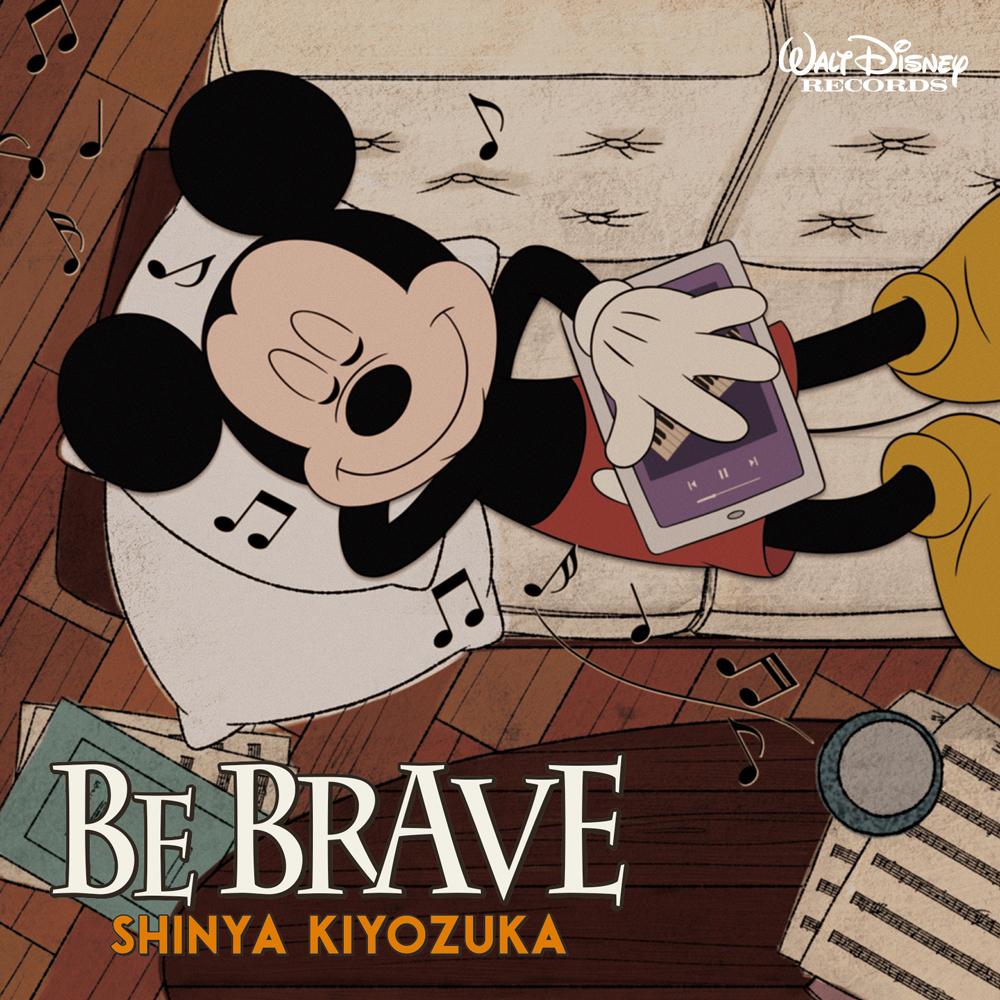 「BE BRAVE」限定盤ジャケット画像
