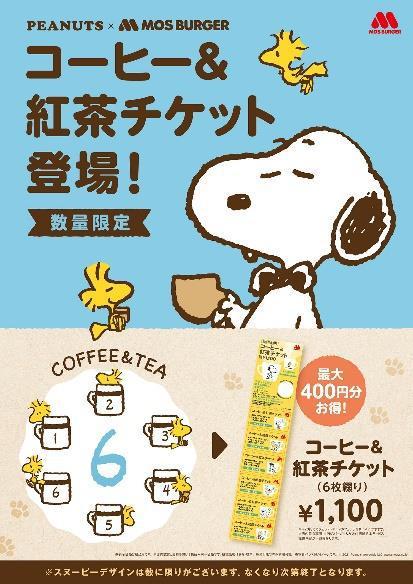 モスバーガー「スヌーピー」特別デザイン コーヒー&紅茶チケット