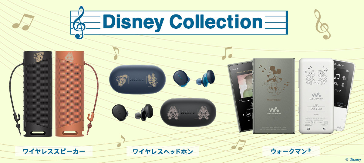 「Disney Collection」メイン
