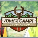 スマホゲーム『ディズニー ツイステッドワンダーランド』期間限定イベント「バルガスCAMP!~スプリング・ハプニング~」