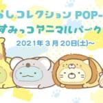 すみっコぐらしコレクションPOP-UP SHOP