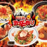 富士急ハイランド「Fuji‐Q 激辛祭り 2021春」