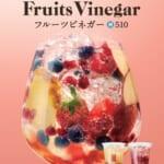 ゴンチャ「あらごし果実のフルーツビネガー」