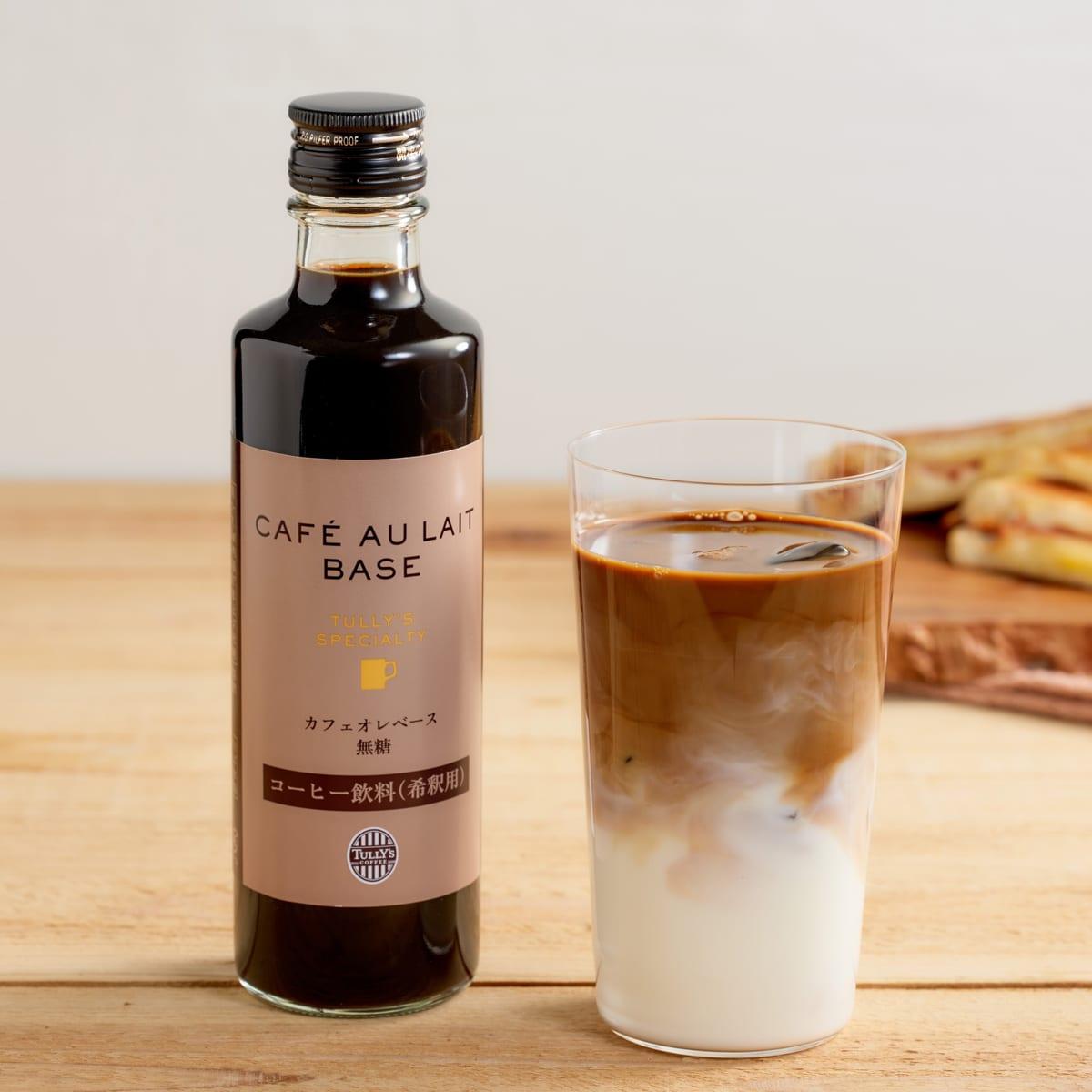 タリーズコーヒー「Tully's Specialty カフェオレベース」