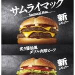 マクドナルド「炙り醤油風 ダブル肉厚ビーフ」「炙り醤油風 ベーコントマト肉厚ビーフ」