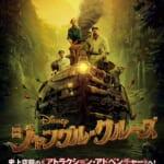 ディズニー映画『ジャングル・クルーズ』